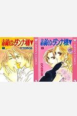 素敵なダンナ様 Kindleシリーズ