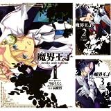 [まとめ買い] 魔界王子devils and realist(ZERO-SUMコミックス)