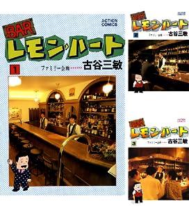 BARレモン・ハート (全35巻) Kindle版