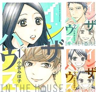 インザハウス(全5巻)(Kissコミックス)