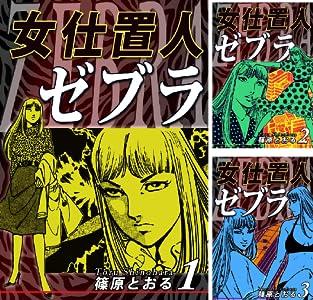 女仕置人ゼブラ (全10巻)(オフィス漫)