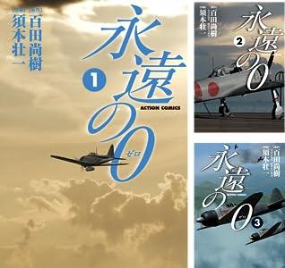 永遠の0 (全5巻) Kindle版