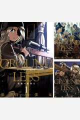 [まとめ買い] GROUNDLESS Kindle版