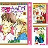 [まとめ買い] 恋愛カタログ(マーガレットコミックスDIGITAL)