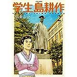 学生 島耕作(2) (イブニングコミックス)