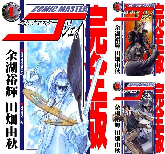コミックマスターJ