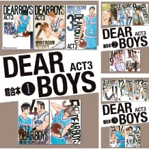 [まとめ買い] DEAR BOYS ACT3 超合本版