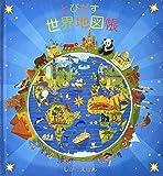 とびだす世界地図帳 (しかけえほん)