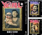 [まとめ買い] Y氏の隣人~傑作100選~(ヤングジャンプコミックスDIGITAL)