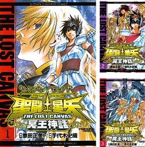 聖闘士星矢 THE LOST CANVAS 冥王神話 (全25巻) Kindle版
