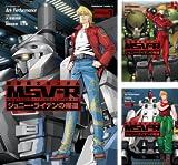 [まとめ買い] 機動戦士ガンダム MSV-R ジョニー・ライデンの帰還(角川コミックス・エース)