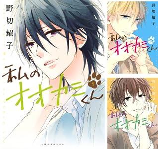 私のオオカミくん (全4巻)(ARIAコミックス)