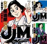 [まとめ買い] JJM 女子柔道部物語