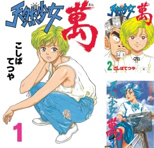 天然少女萬 (全21巻)(ヤングマガジンコミックス)