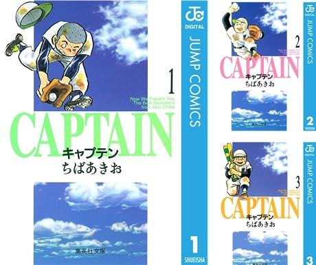 [まとめ買い] キャプテン(ジャンプコミックスDIGITAL)