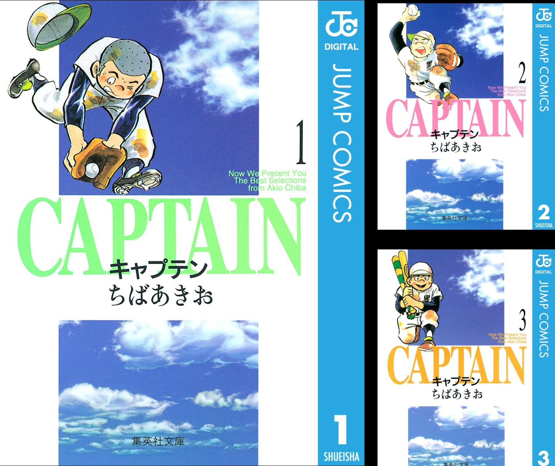 [まとめ買い] キャプテン(ジャンプコミックスDIGITAL) 【Kindle版】