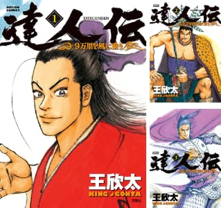 まとめ買い:達人伝 ~9万里を風に乗り~ (全25巻)(アクションコミックス)