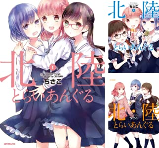 北陸とらいあんぐる (全6巻)(MFコミックス フラッパーシリーズ)