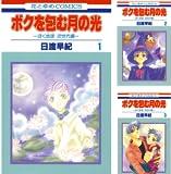 [まとめ買い] ボクを包む月の光(花とゆめコミックス)