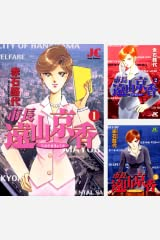 市長 遠山京香 Kindleシリーズ