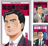 [まとめ買い] 加治隆介の議(モーニングコミックス)
