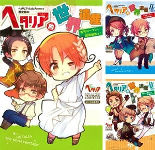 ヘタリアWorld☆Stars 1 (ジャンプコミックス)