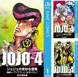 [まとめ買い] ジョジョの奇妙な冒険 第4部 モノクロ版(ジャンプコミックスDIGITAL)