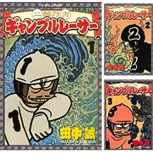 二輪乃書 ギャンブルレーサー(全7巻)表紙&Amazonリンク