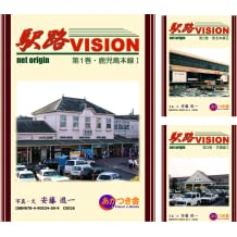 [まとめ買い] 駅路VISION