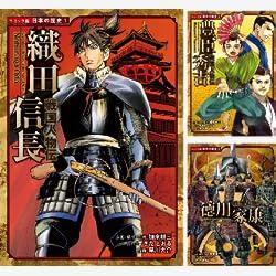 コミック版 日本の歴史の画像です。クリックして詳細を表示します。