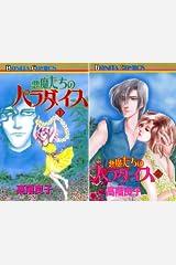 悪魔たちのパラダイス Kindleシリーズ