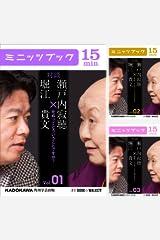 瀬戸内寂聴×堀江貴文 対談 Kindleシリーズ