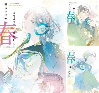 雪にツバサ・春 (全8巻) Kindle版