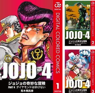 [まとめ買い] ジョジョの奇妙な冒険 第4部 カラー版(ジャンプコミックスDIGITAL)