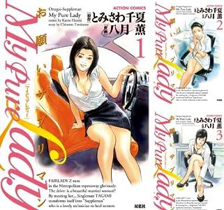 まとめ買い:My Pure Lady (全21巻)(アクションコミックス)