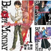 BLOODY MONDAY(全11巻)表紙&Amazonリンク