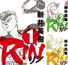 [まとめ買い] RIN
