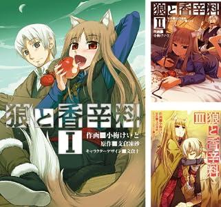 狼と香辛料 (全16巻)(電撃コミックス)