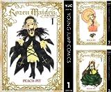 [まとめ買い] Rozen Maiden(ヤングジャンプコミックスDIGITAL)