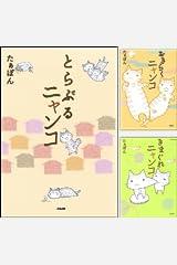 とらぶるニャンコ Kindleシリーズ