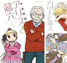 [まとめ買い] アリスと蔵六(RYU COMICS)