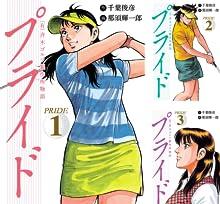 [まとめ買い] (有)斉木ゴルフ製作所物語 プライド