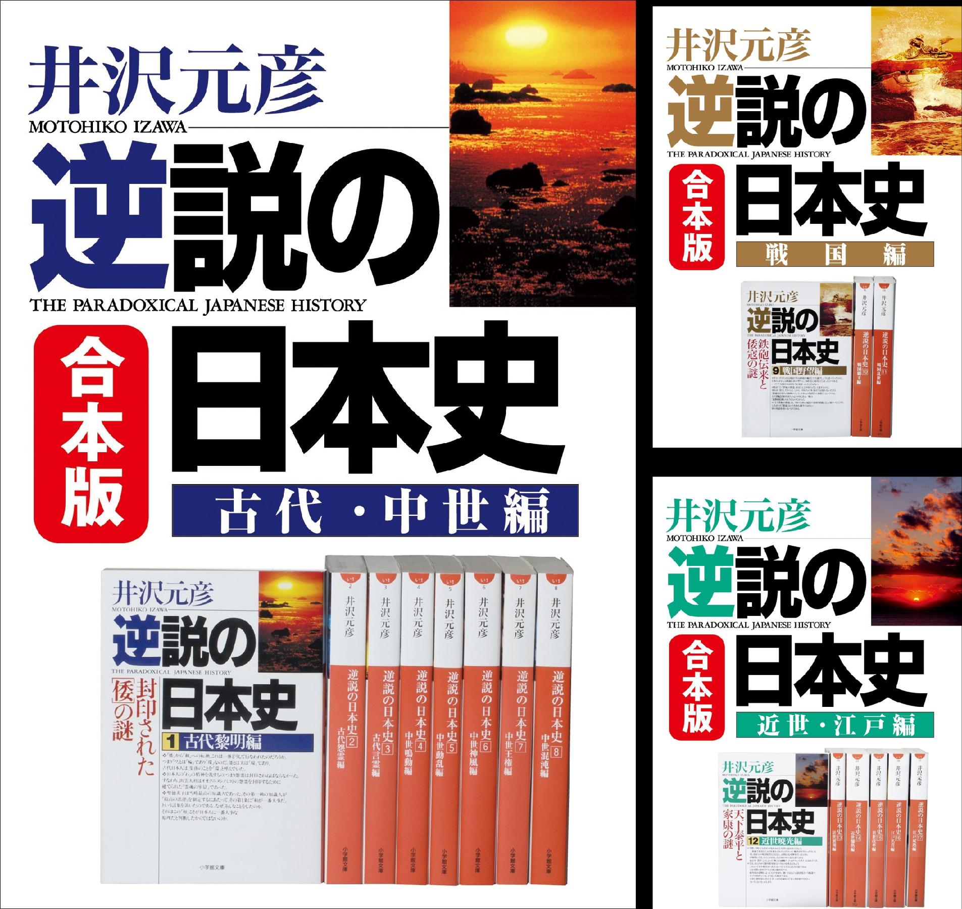 [まとめ買い] 合本版 逆説の日本史