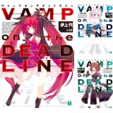 [まとめ買い] VAMP on the DEADLINE(MF文庫J)