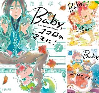Baby,ココロのママに! (全5巻)(ポラリスCOMICS)