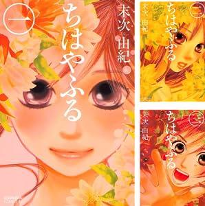 ちはやふる (全43巻) Kindle版