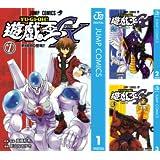 [まとめ買い] 遊☆戯☆王GX(ジャンプコミックスDIGITAL)
