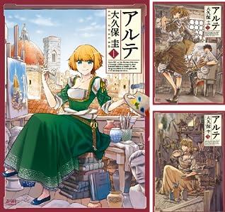 まとめ買い:アルテ (全13巻) (ゼノンコミックス)