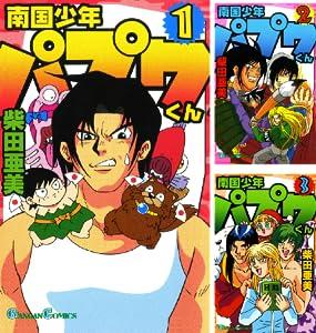 南国少年パプワくん (全7巻) Kindle版