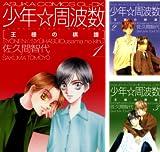 [まとめ買い] 少年☆周波数 王様の棋譜(あすかコミックスCL-DX)